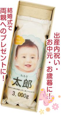 赤ちゃん米実物