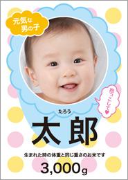 水玉赤ちゃんブルー