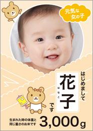 タオル赤ちゃんオレンジ