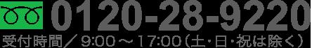 0120-28-9220