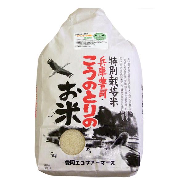 【新米】特別栽培米 こうのとりのお米 5kg(兵庫豊岡産 30年産)
