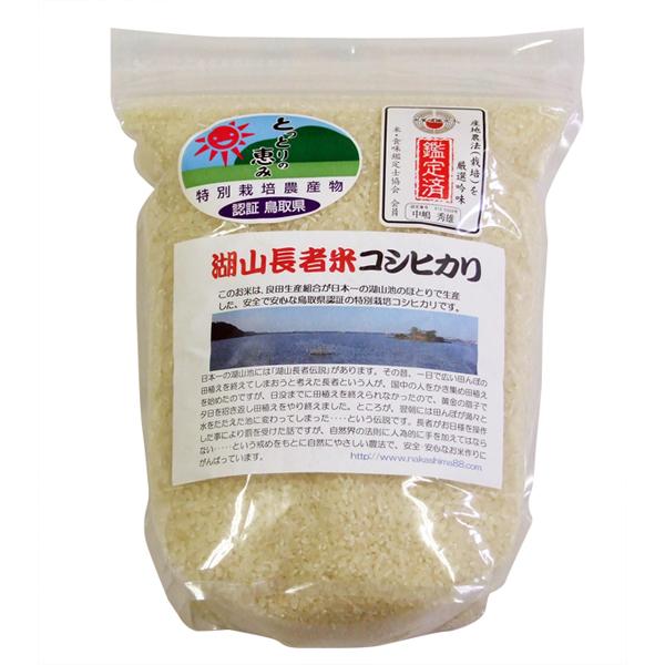 【新米】特別栽培米コシヒカリ 2kg(湖山長者米 29年産)