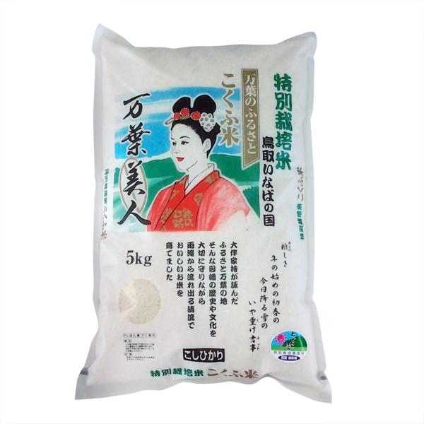 特別栽培米コシヒカリ 5kg(万葉美人)
