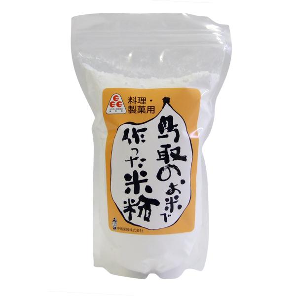 鳥取のお米で作った米粉 650g(製菓・料理用)