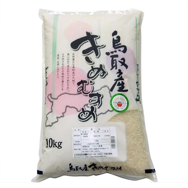 【新米】平成29年産きぬむすめ 10kg 白米(鳥取県産)