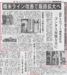H27.05.21_商経アドバイス(掲載3)